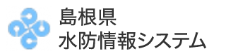島根県水防情報システムへ